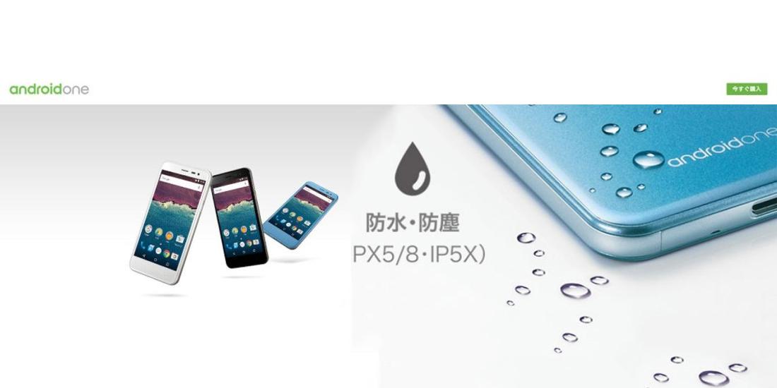 Sharp Aquos 507SH, el primer smartphone con Android One 1