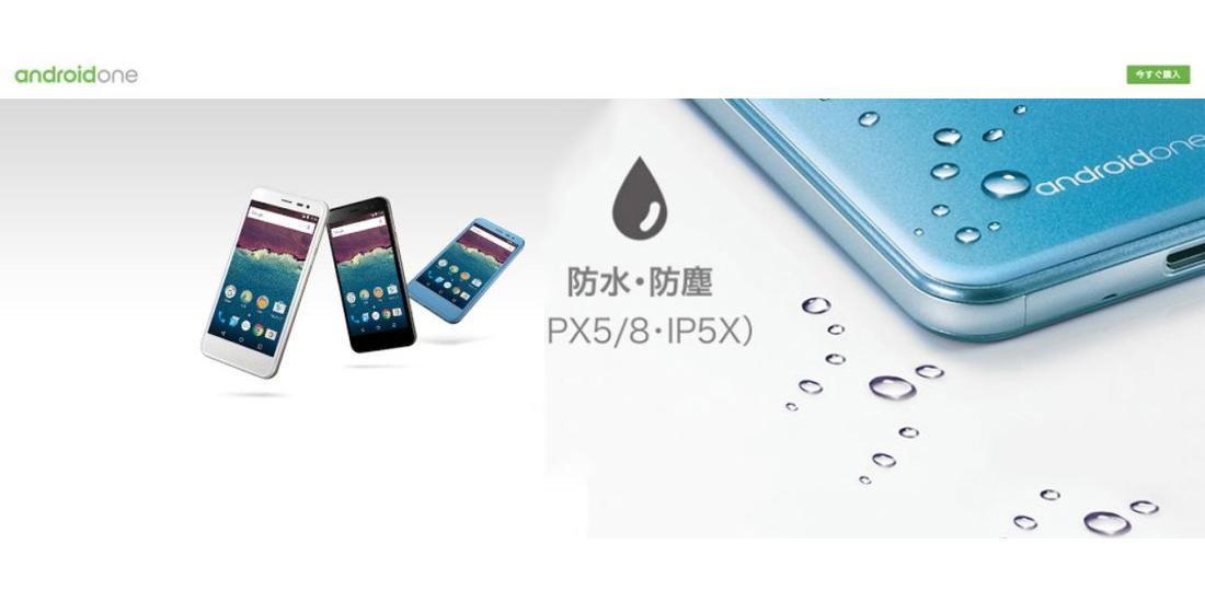 Sharp Aquos 507SH, primeiro smartphone com Android One 1