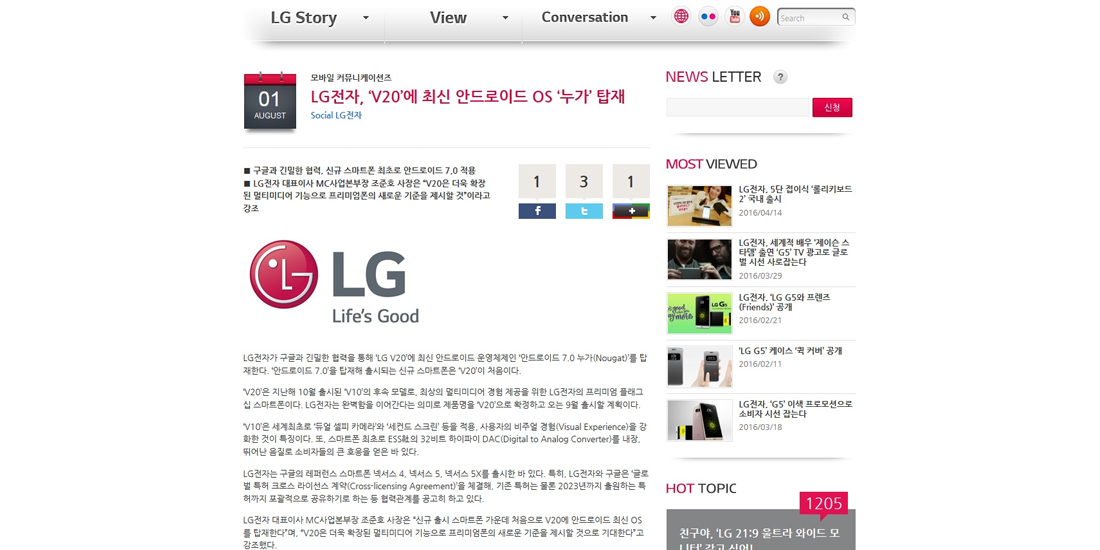 LG V20 scheduled for September and with Android 7.0 Nougat 1