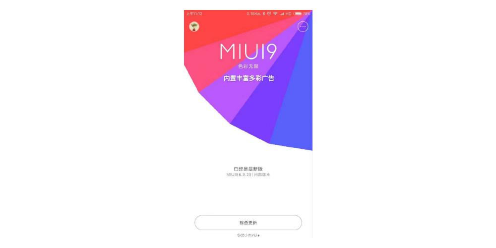 Xiaomi ya prepara MIUI 9 basado en Android 7.0 Nougat 1