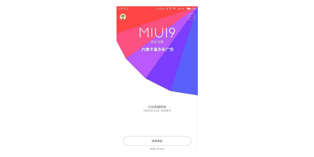 Xiaomi already preparing MIUI 9 based on Android 7.0 Nougat 1
