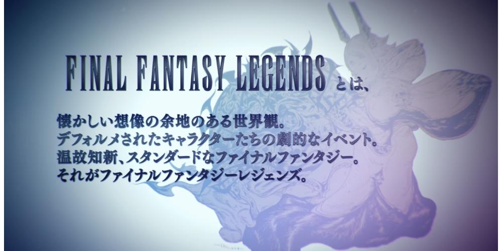 Final Fantasy Legends II por fin anunciado para iOS y Android 1