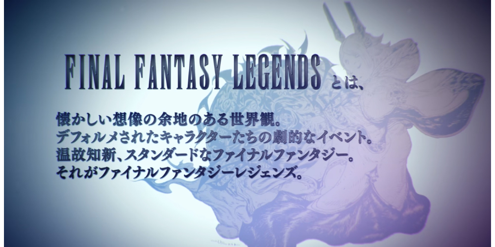 Final Fantasy Legends II finalmente anunciado para iOS e Android 1