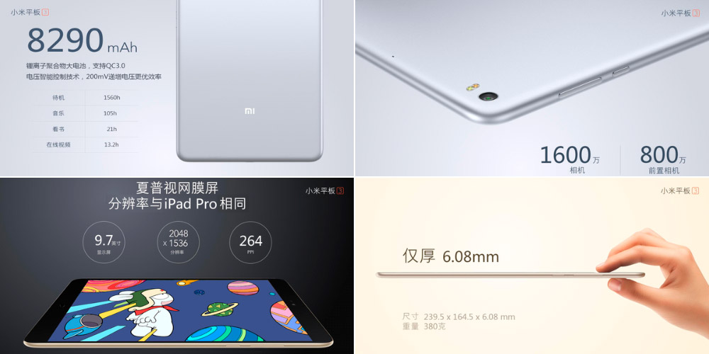 Xiaomi Mi Pad 3 in two variants, one with Android and Windows 1